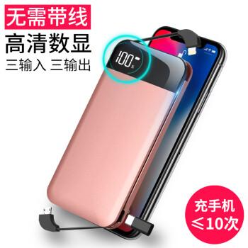 墨一 E20000充电宝 10000毫安超薄便携移动电源 苹果三星华为小米手机通用快充 自带线 - 玫瑰金