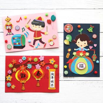 新年贺卡diy手工制作材料包 幼儿园立体粘贴画创意春节日卡片 大尺寸