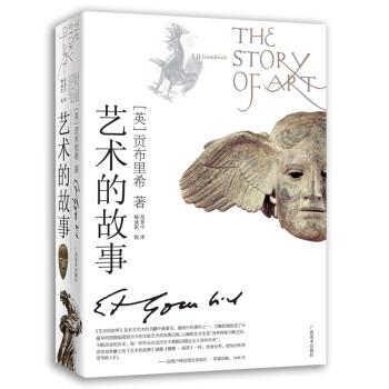 Wadao童鞋给跪了,艺术理论经典,《艺术的故事》 ¥140,叠加¥199-100