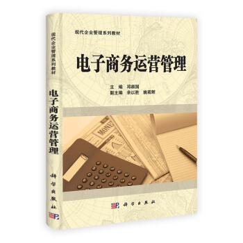 电子商务运营管理 电子书下载