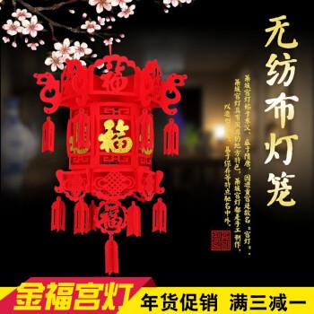 喜字红灯笼 春节装饰小灯笼新年无纺布喜字花球福字灯笼室内布置宫灯