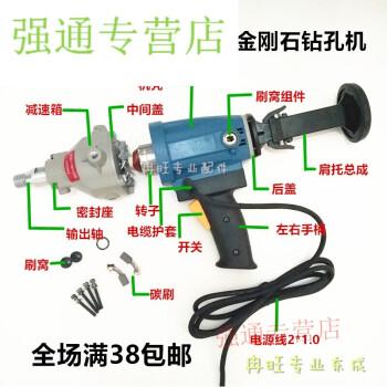 水钻配件dca东成ff-90钻孔机转子 定子水封开关