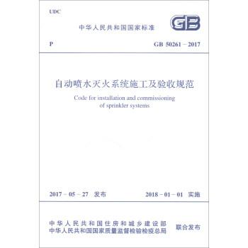《中华人民共和国国家标准(GB 50261-2017):自动喷水灭火系统施工及验收规范》