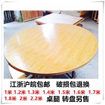 折叠圆桌面台面实木餐桌圆形桌面园台桌面实木折叠圆桌大圆桌家用