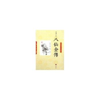 《八仙全传(轻松阅读无障碍本)》