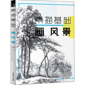 静物风景速写入门教程书 素描基础 画风景 飞乐鸟工作室 风景画教程
