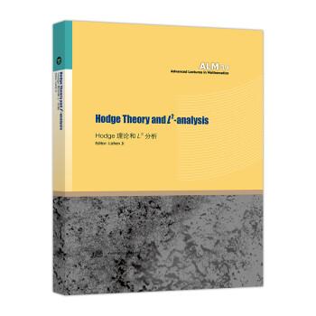 《Hodge理论和L2分析(英文版)》