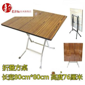 折叠方圆桌子简易折叠餐桌麻将桌折叠饭桌实木大圆桌方桌家用 简易80