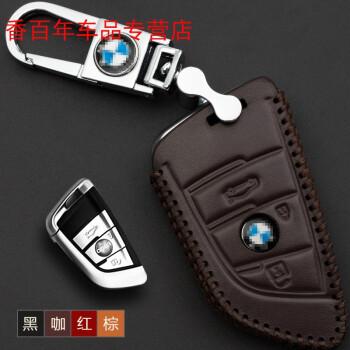 汽车装饰 汽车钥匙扣/包 鹤彩 - 适用于2017款宝马新1系 宝马118i