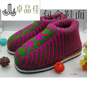 卓品佳手工织拖鞋毛线鞋面半成品棉鞋编织鞋帮成品秋冬布料面料辅料f
