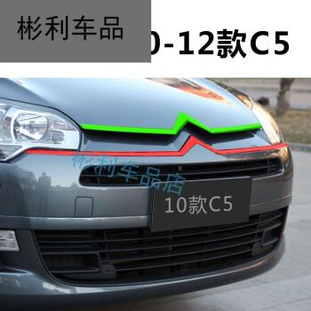 雪铁龙世嘉改装车贴c3-xr装饰贴膜c4l爱丽舍中网装饰条c5划痕贴纸 10