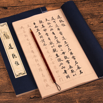 创意临摹练行楷书法手抄本 成人道德经心经描红线装书
