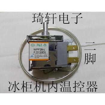 京狗冰柜机内温控器 wpf28-l 二脚温度开关 节能控制器 配件