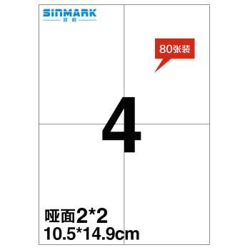 欣码(SINMARK)a4不干胶贴纸 激光喷墨办公用纸 打印纸复印纸 哑面 毛面 4格 105*148.5