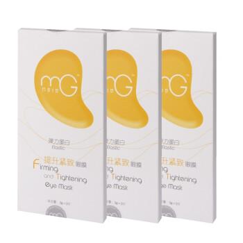 美即(MG)弹力蛋白提升紧致眼膜3对装*3盒