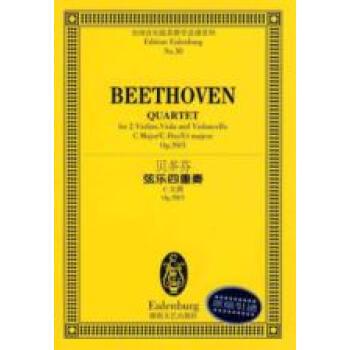 30贝多芬弦乐四重奏C大调OP.59 3