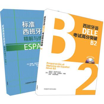 西班牙语DELE B2套装(标准西班牙语语法.DELE高分突破B2)(专供网店) 电子书