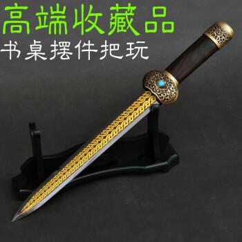 短剑全手工制作送朋友寓意好 工艺品摆件花纹钢刀剑汉剑短刀龙泉宝剑