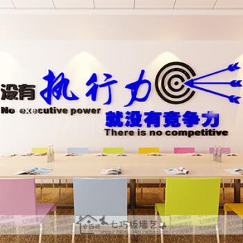 3d立体墙贴公司办公室学校企业文化背景墙面装饰励志警示标语墙上 款