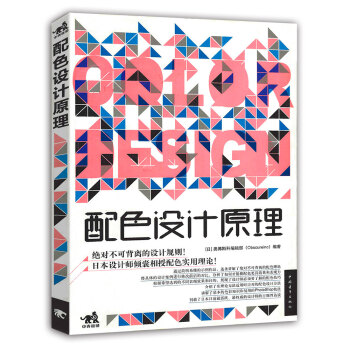 配色设计原理 电子书下载