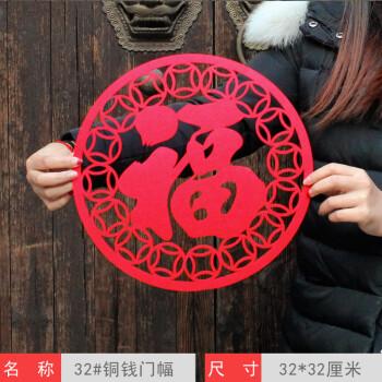 门贴门幅新年春节节日装饰用品2018狗年窗花贴纸过年剪纸 32#铜钱门幅