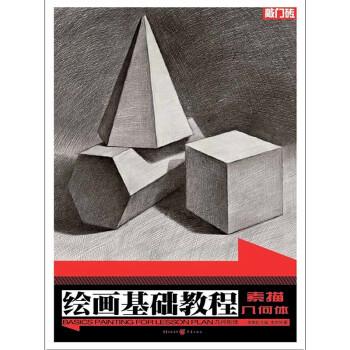 敲门砖系列美术丛书之绘画基础教程 素描几何体 素描图片
