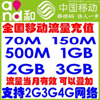 全国移动流量充值卡 全国漫游通用 70MB 150MB 500MB 1G 2G 3G流量 全国移动3G流量