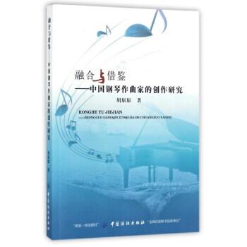 融合与借鉴:中国钢琴作曲家的创作研究 在线下载