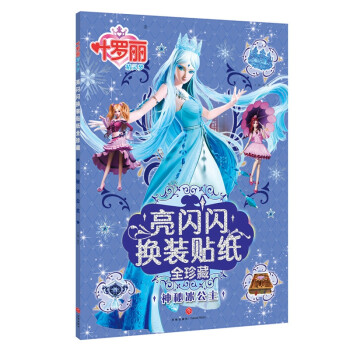童书 智力开发 叶罗丽精灵梦亮闪闪换装贴纸全珍藏:神秘冰公主图片