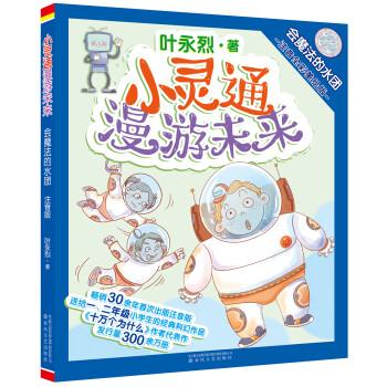 小灵通漫游未来:会魔法的水团 PDF电子版