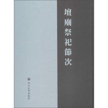 四川大学出版社 坛庙祭祀节次 在线下载