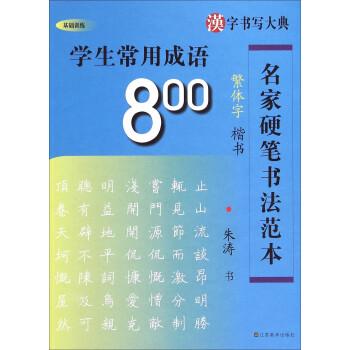 名家硬笔书法范本 学生常用成语800 繁体字楷书