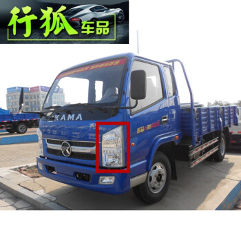 汽车装饰 汽车装饰灯 行狐(xinghu) 凯马货车配件新款凯马骏驰骏威前