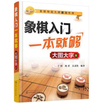 《象棋入门一本就够(大图大字版)》(于川,刘君,吴秉铁)
