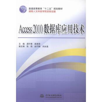 Access2010数据库应用技术