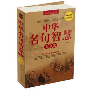 中华名句智慧 PDF电子版