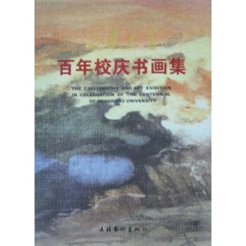 山东大学百年校庆书画集 9787503920127