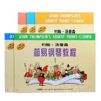 小汤1-2-3-4-5约翰汤普森简易钢琴教程儿童钢琴初步教程教材书图片