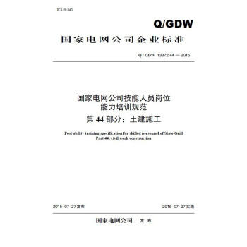 Q/GDW 11335.44—2015 国家电网公司技能人员岗位能力培训规范 第44部分 土建施工 电子版下载