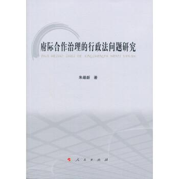 府际合作治理的行政法问题研究 PDF版下载