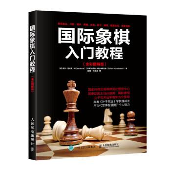 《国际象棋入门教程(全彩图解版)》([美]阿尔・劳伦斯(Al,Lawrence),[伊朗]埃勒尚・穆