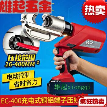 雄起ec-400充电液压钳 充电式液压压接钳 电动液压钳16-400平方液压钳图片