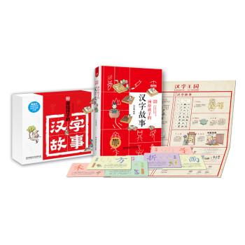 画给孩子的汉字故事 试读