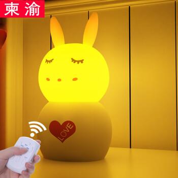 遥控小夜灯LED插电遥控台灯喂奶护眼暖光新生儿卧室无线婴儿童床头灯 宝宝月子圣诞情人节创意礼物礼品 兔兔-遥控款-黄光(