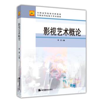全国高等院校本科教材:影视艺术概论 电子书