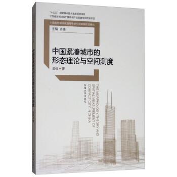 中国紧凑城市的形态理论与空间测度 PDF版下载