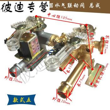 樱花 华帝 万家乐 美的等通用型水气联动阀总成 燃气热水器配件 款式图片