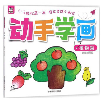 动手学画 植物篇/动手学画 电子书下载