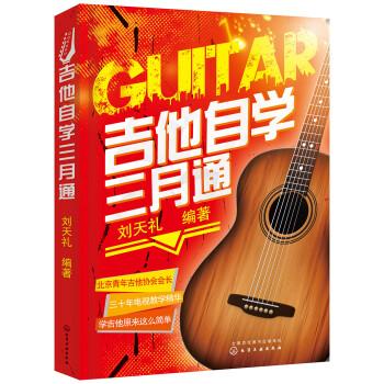 《吉他自学三月通》(刘天礼)