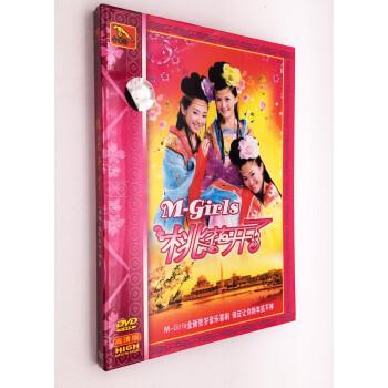 贺年新年歌曲唱片巧千金卓依婷M Girls四个女生四千金贺年歌贺岁月专图片